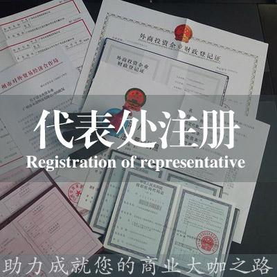 代表处注册
