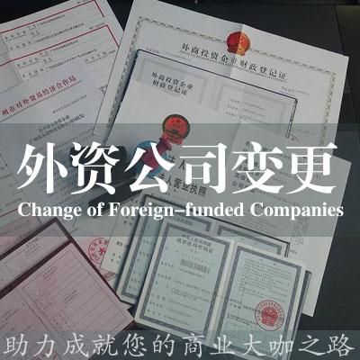 外资公司变更