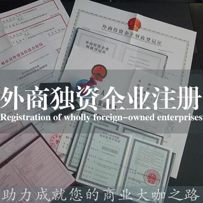 外资独资企业注册