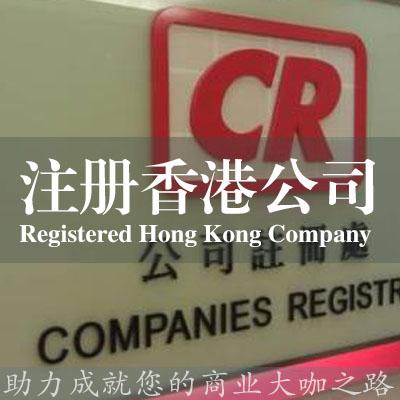 注册香港企业