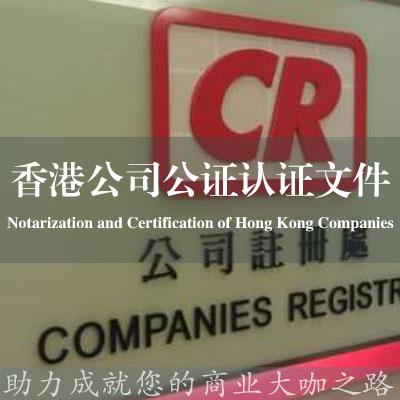 香港企业公证认证文件
