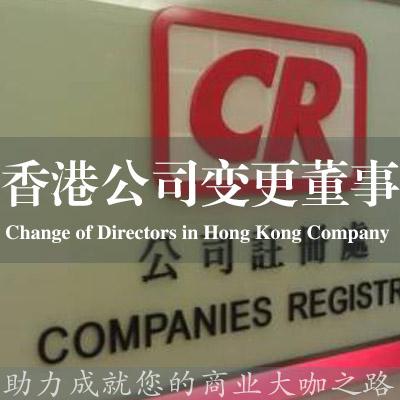 香港公司变更董事