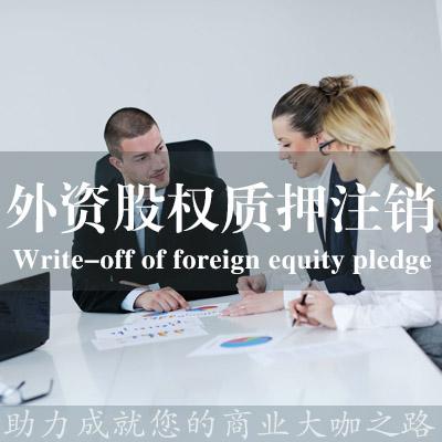 外资股权质押注销